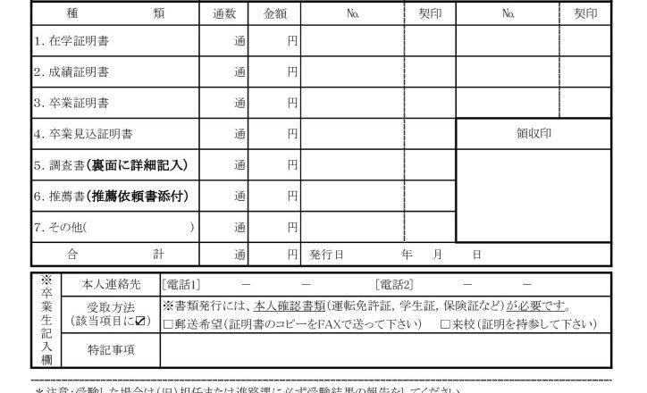 証明書申請書のサムネイル