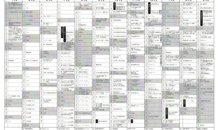令和2年度年間行事予定表のサムネイル